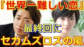 嵐・大野智主演「世界一難しい恋」最終回に「すでにセカムズロス」と話...