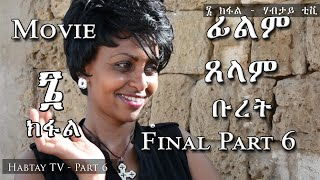 New Eritrean Movie 2018 Tselam Buret - Part 6 - Eritrea