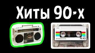 Нарезка клипов 90 х   Top songs 90s Part 1 Best music hits HD