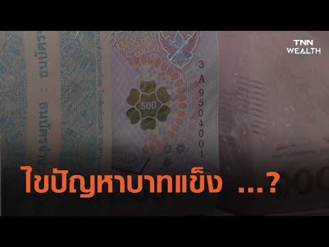 ไขปัญหาบาทแข็ง ...? I TNN Wealth