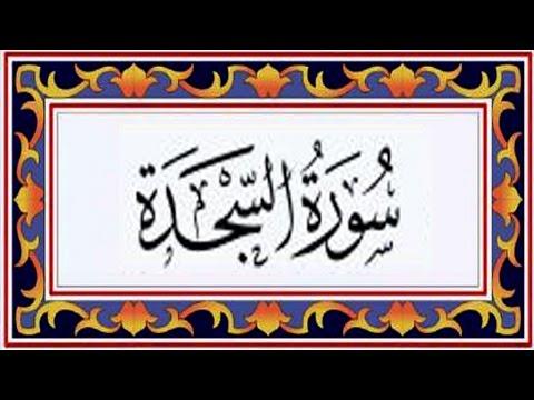 Surah AS SAJDA(the Prostration)سورة السجدة - Recitiation Of Holy Quran - 32 Surah Of Holy Quran