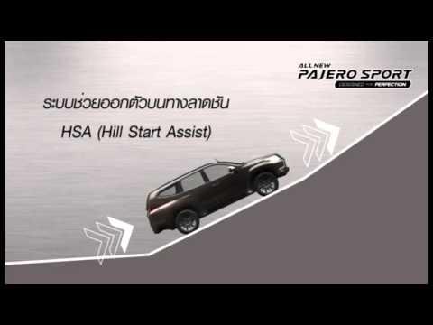 แนะนำการใช้งานรถยนต์ Mitsubishi All New Pajero Sport แบบเบื้องต้น จากทางมิตซูบิชิ มอเตอร์ ประเทศไทย