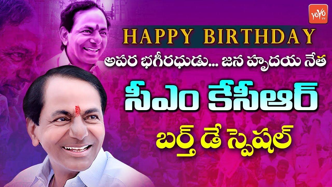 Telangana CM KCR Birthday Special Video 2020   Happy Birthday CM KCR 2020   #CMKCR   YOYO TV Channel