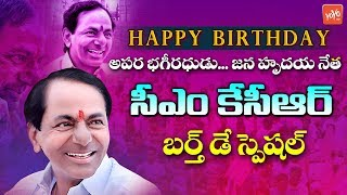 Telangana CM KCR Birthday Special Video 2020 | Happy Birthday CM KCR 2020 | #CMKCR