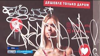 Уфимцы выступили против непристойной рекламы, размещенной на плакатах и баннерах города
