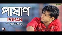 Pashan | পাষাণ | Poran | New Music Video 2019 | EB Music