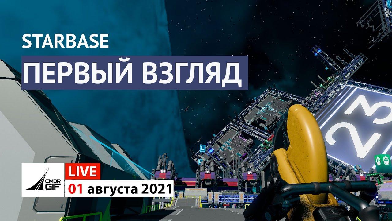 Starbase - Первый взгляд