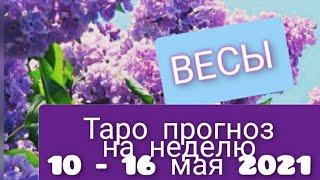 ВЕСЫ / ДЕНЕЖНОЕ НОВОЛУНИЕ /неделя 10 - 16 мая 2...