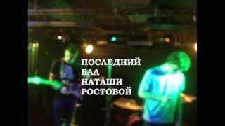 Последний Бал Наташи Ростовой-Влюбиться
