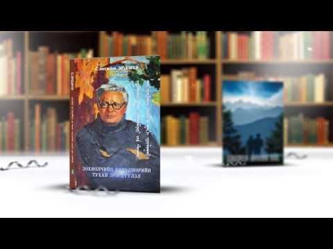 sengiin erdene book reclam 2013 8 30