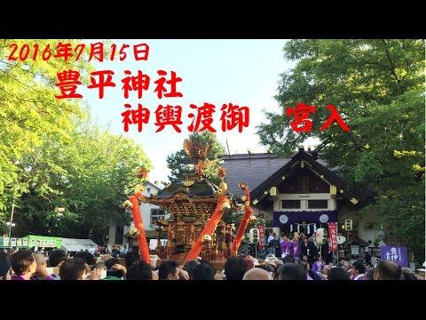 豊平 神社 お祭り 2019
