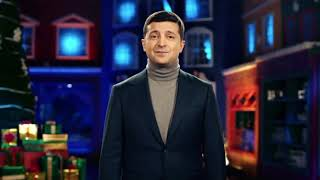 Поздравление Владимира Зеленского с Новым годом русские субтитры