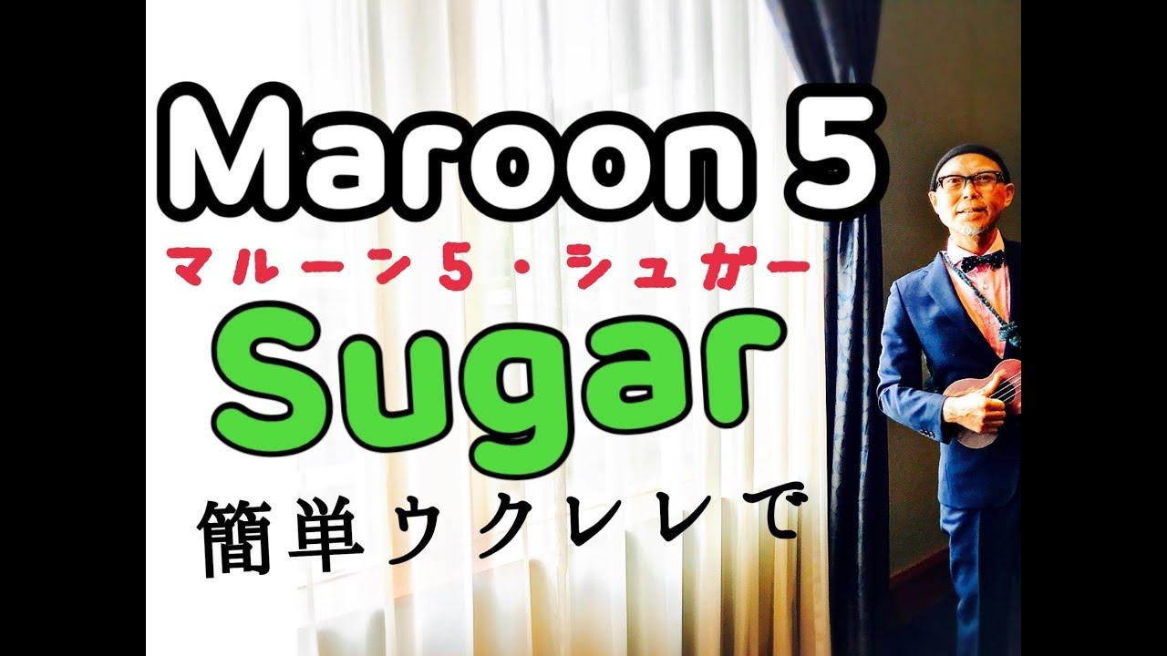 Maroon 5 - Sugar - Ukulele【ウクレレ 超かんたん版 コード&レッスン付】(with English subtitle )