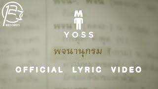 m-yoss-พจนานุกรม-official-lyrics-video