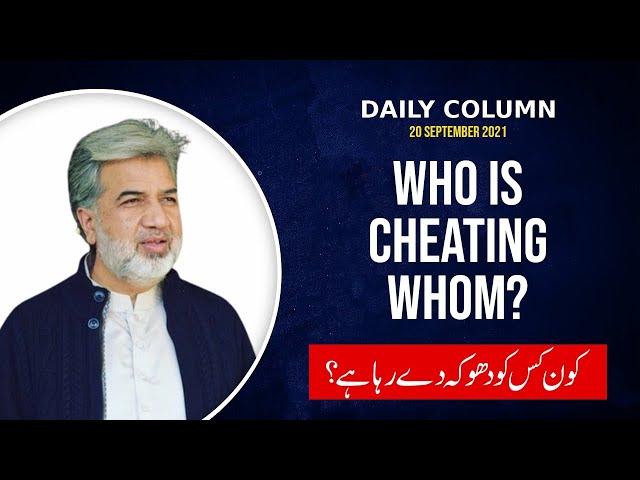 Who is cheating whom? | Daily Column | Ansar Abbasi | 9 News HD
