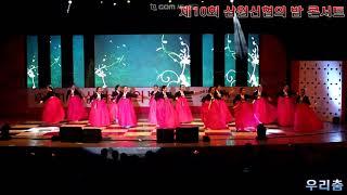 제10회 삼원신협의 밤 콘서트 ◆ 우리춤