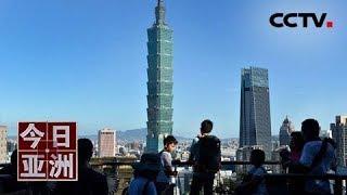 《今日亚洲》 20190507  CCTV中文国际