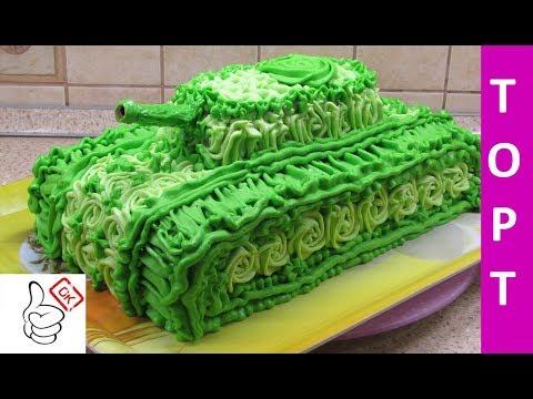"""Торт """"Танк"""" - Кремовый, Каждый Сможет Приготовить!"""