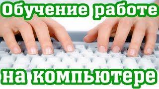 Обучение Работе На Компьютере  Компьютерный Видеокурс Для Обучения Начинающих