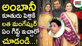 Bharat Ratna Lata Mangeshkar Sweet Gift To Isha Ambani And Anand Piramal | Isha Ambani Marriage News