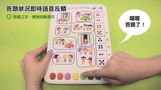 《青林5G智能互動學習寶》學習教材,玩法特色報你知