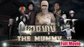 Full movie រឿង ខ្មោចម៉ាំមី The Mummy Khmer Full Movie