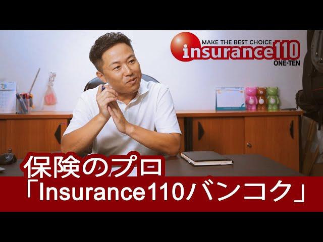タイの医療保険は3種類! 海外旅行保険、タイの民間の保険、タイの社会保険、どれがいいの? 保険のプロに聞いてみた!