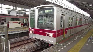 [もうじき全廃]東武20000系 東武動物公園行き発車