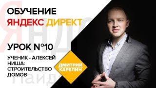 Яндекс Директ Метрика. Урок 10: Яндекс Метрика обучение. Яндекс Метрика вебвизор.