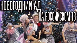 НОВОГОДНИЙ АД на Российском ТВ