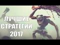 TOP 15: лучшие стратегии на ПК 2017