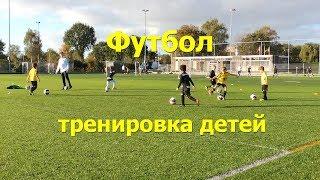 Футбол тренировка детей