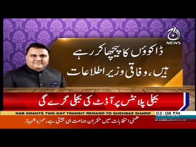 Headlines 3 PM   16 October 2018   Aaj News