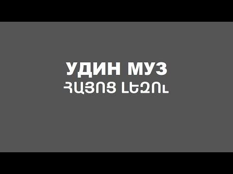 Общие Слова В Удинском И Армянском Языках.