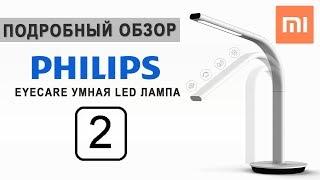 Xiaomi Philips Eyecare Smart Lamp 2 - Обзор и тест режимов работы настольной лампы