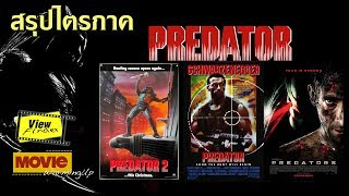 สรุปไตรภาค Predator [ MovieWarmingUp : เดอะ เพรดเดเทอร์ ]