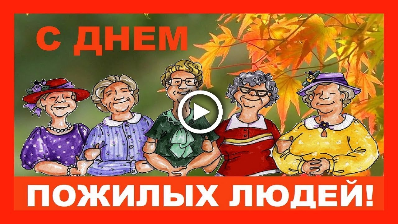 картинка с днем пожилых людей шуточное красавицами славится