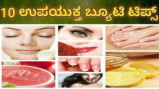 ಉಪಯುಕ್ತ ಬ್ಯೂಟಿಟಿಪ್ಸ್ | 10 Very Useful Beauty Tips | Kannada Beauty Tips