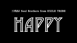 三代目J Soul Brothers from EXILE TRIBE/HAPPY ドラマ「スーパーサラ...
