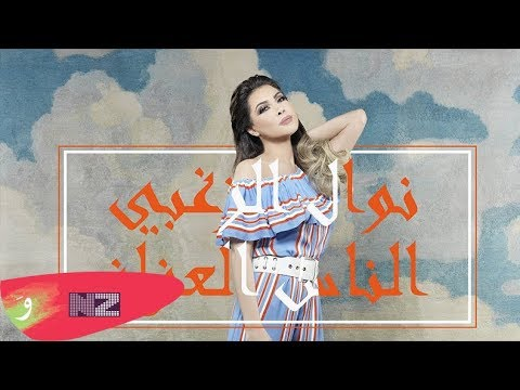 Nawal El Zoghbi - Al Nas Al 3ozzaz  | نوال الزغبي - الناس العزاز