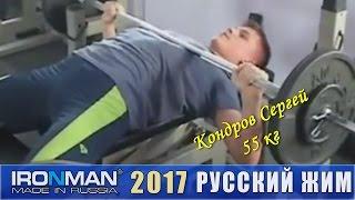 Кондров Сергей 55кг, Чемпионат IRONMAN по Русскому жиму 2017