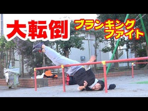 �大事故】ブランキングファイト�覚悟�大ジャンプ��