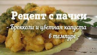 Брокколи и цветная капуста в темпуре. (Шикарный кляр для всего).  Рецепт с пачки # 103