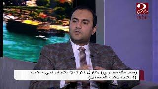 فتحى شمس الدين :  الإعلام التقليدى تراجع بصورة كبيرة نتيجة ظهور إعلام الهاتف المحمول