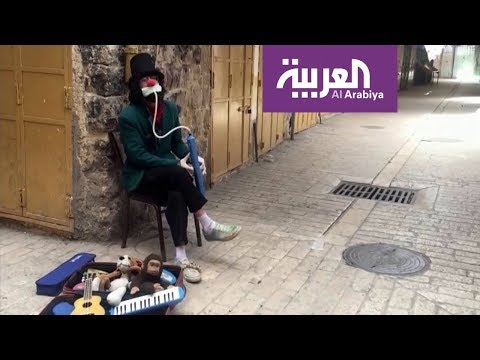 صباح العربية | مهرج فلسطيني يخفف وطأة العزل في الخليل  - نشر قبل 37 دقيقة