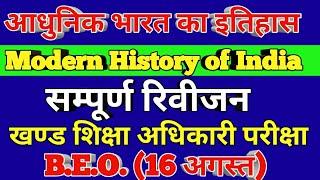 #आधुनिक भारत का इतिहास।#Modern History of India।#सम्पूर्ण रिवीजन। #खण्ड शिक्षा अधिकारी।