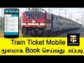 How to Book Train Ticket on your Mobile 2018 | Tamil Consumer