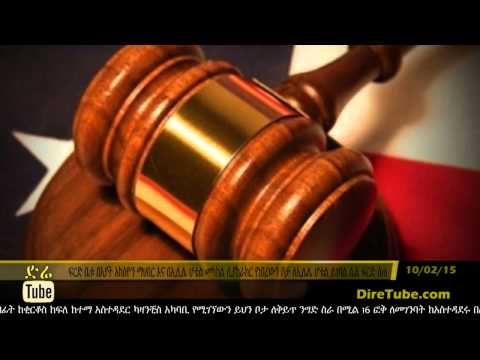 DireTube News - According to court decision Elille Hotel to get 1696 Sq meters of land