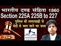 225 to 227 ipc in hindi | 225 से 227 आईपीसी | Omission in cases not otherwise, provided for