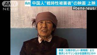 """中国人""""戦時性被害者""""の映画「太陽がほしい」上映(19/09/14)"""